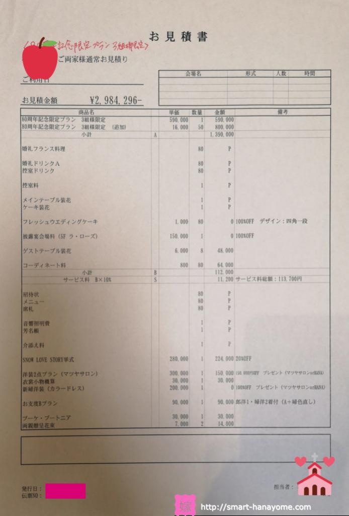 第一ホテル東京での結婚式見積書