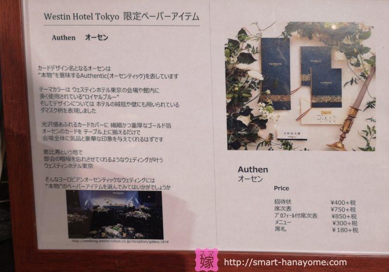 ウェスティンホテル東京の招待状オーセン