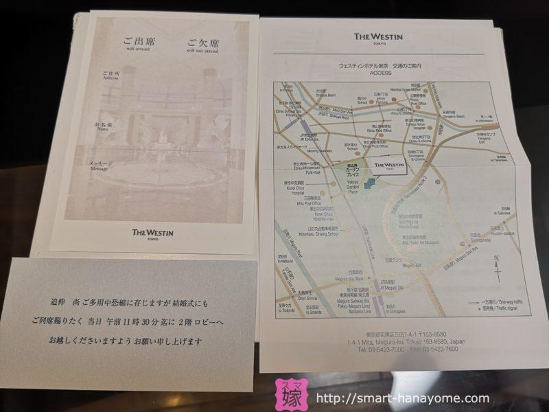 ウェスティンホテル東京の招待状サンプル