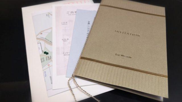 ウェスティンホテル東京の招待状エスプリ
